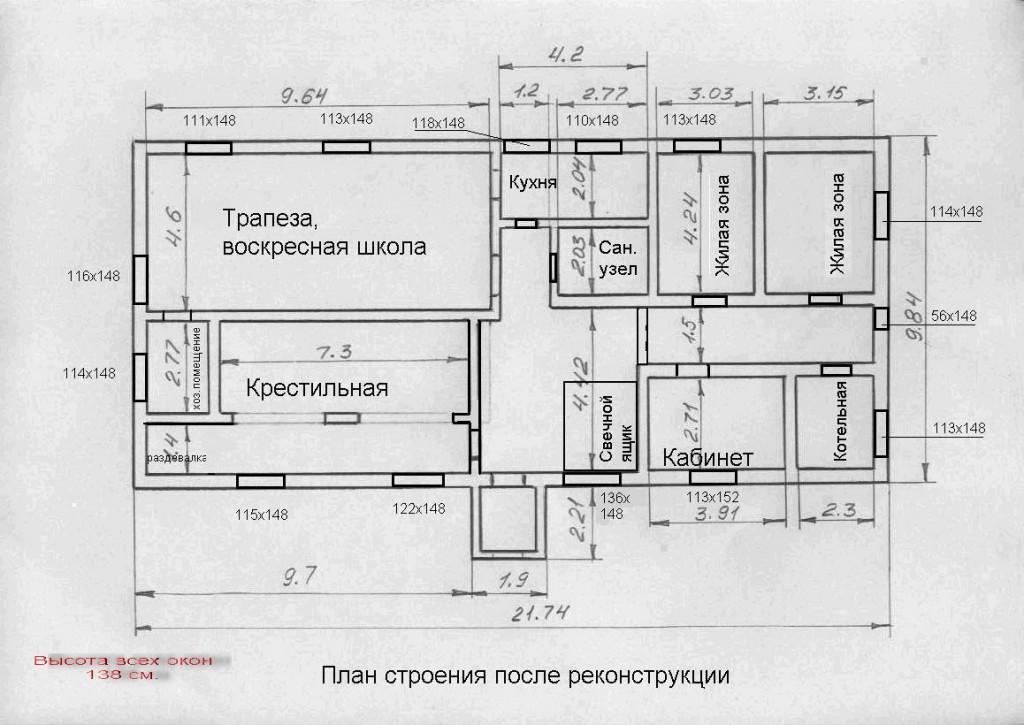 План после реконструкции